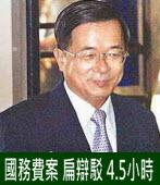 國務費案 扁辯駁 4.5小時|台灣e新聞