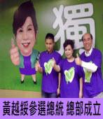 黃越綏參選總統 總部成立∣ ◎山羊老師錄製|台灣e新聞