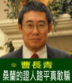 曹長青:桑蘭的證人路平真敢騙|台灣e新聞