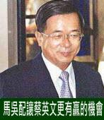《阿扁札記》馬吳配讓蔡英文更有贏的機會|台灣e新聞