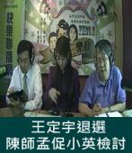 王定宇退選 陳師孟促小英檢討|台灣e新聞
