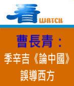 曹長青:季辛吉《論中國》誤導西方|台灣e新聞