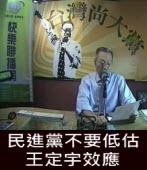 吳國棟:民進黨不要低估王定宇效應|台灣e新聞