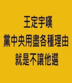 王定宇嘆,黨中央用盡各種理由,就是不讓他選|台灣e新聞