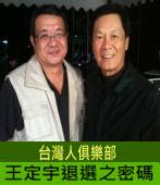 王定宇退選之密碼|台灣e新聞