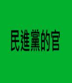 民進黨中常、執、評委員會|台灣e新聞