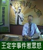 台灣尚大黨:王定宇事件惹眾怒 |台灣e新聞