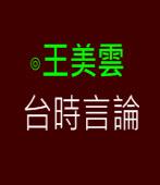 台時言論| ◎王美雲|台灣e新聞