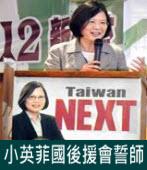 柯拉蓉就職地 小英菲國後援會誓師|台灣e新聞