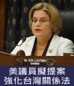 美議員擬提案 強化台灣關係法 |台灣e新聞