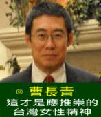 曹長青:這才是應推崇的台灣女性精神 |台灣e新聞
