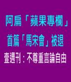 扁專欄首篇「馬宋會」被退 壹週刊:不尊重言論自由|台灣e新聞