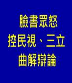 臉書眾怒 控民視、三立曲解辯論 |台灣e新聞