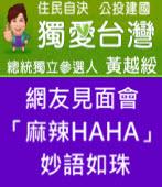 獨立總統參選人黃越綏網友見面會 「麻辣HAHA」妙語如珠|台灣e新聞