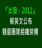 『出發,2012』 蔡英文公布競選團隊組織架構