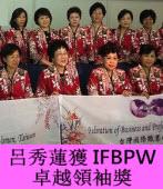 呂秀蓮獲IFBPW卓越領袖獎 |台灣e新聞