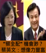 蔡全配機會渺?蔡英文:想像力豐富|台灣e新聞