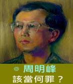 該當何罪? ∣◎周明峰|台灣e新聞