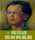 雨傘與晶圓 ∣◎周明峰|台灣e新聞