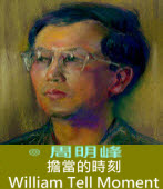 擔當的時刻 (William Tell Moment)∣◎ 周明峰|台灣e新聞