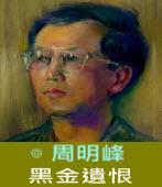 黑金遺恨∣◎ 周明峰|台灣e新聞