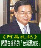 《阿扁札記》問題在總統的「台灣漏氣站」|台灣e新聞
