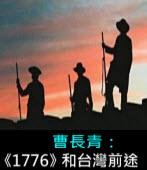 曹長青:《1776》 和台灣前途|台灣e新聞