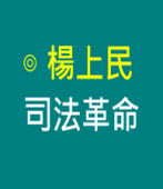 司法革命(一) |◎楊上民|台灣e新聞
