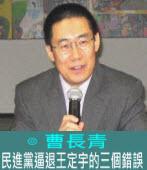 民進黨逼退王定宇的三個錯誤 |◎ 曹長青|台灣e新聞