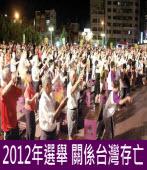 2012年選舉 關係台灣存亡|台灣e新聞