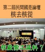 第二屆民間國是論壇 核去核從∣ ◎ 山羊老師錄製|台灣e新聞