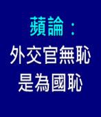 蘋論:外交官無恥是為國恥|台灣e新聞