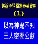 起訴李登輝劉泰英資料 1╱以為神鬼不知 三人密挪公款|台灣e新聞
