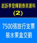起訴李登輝劉泰英資料 2╱7500張旅行支票裝水果盒交劉|台灣e新聞