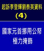 起訴李登輝劉泰英資料 4╱國家元首挪用公帑 極力掩飾|台灣e新聞