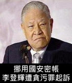 挪用國安密帳  李登輝遭貪污罪起訴|台灣e新聞