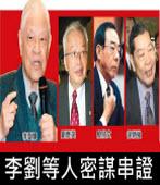 李登輝、劉泰英等人 在鴻禧別墅密謀串證 |台灣e新聞