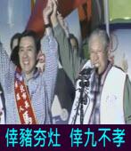 倖豬夯灶 倖九不孝  (李登輝自食惡果)|台灣e新聞
