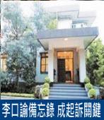 李口諭備忘錄 成起訴關鍵 |台灣e新聞