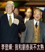 李登輝應訊「三不」 稱「我和劉泰英不熟」 |台灣e新聞