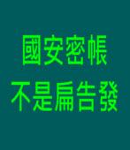 黃世銘︰國安密帳 不是扁告發 |台灣e新聞