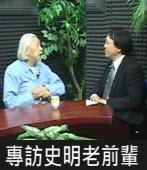 專訪史明老前輩|台灣e新聞
