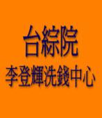 台綜院 李登輝洗錢中心|台灣e新聞