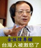 《鏗鏘集》台灣人被激怒了∣ ◎ 金恆煒 |台灣e新聞