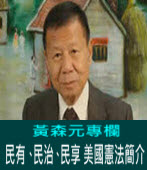 民有、民治、民享   美國憲法簡介∣◎黃森元∣台灣e新聞