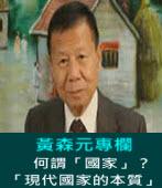 何謂「國家」?「現代國家的本質」∣◎黃森元∣台灣e新聞