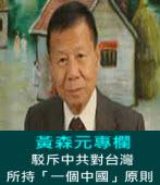 駁斥中共對台灣所持「一個中國」原則∣◎黃森元∣台灣e新聞