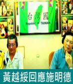 【台灣人俱樂部】黃越綏回應施明德|台灣e新聞