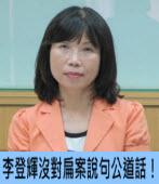 陳昭姿:李登輝沒對扁案說句公道話!|台灣e新聞