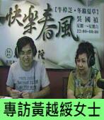 專訪黃越綏女士|台灣e新聞